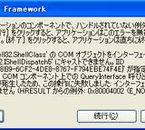 スターデジオの録音(5)Shell32.dllのエラー