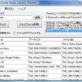 スターデジオの録音(6)Shell32.dllのエラー解決!