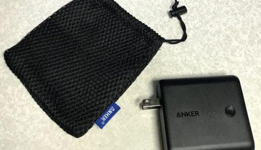 今更ですが、Anker PowerCore Fusion 5000を買いました