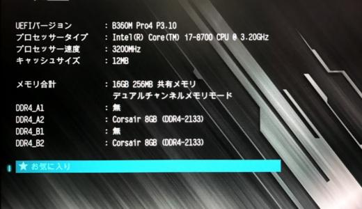 自宅デスクトップPCの復活(その2)Windows10 クリーンインストール