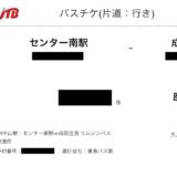 成田空港までの高速バスチケットはモバイル乗車票が便利