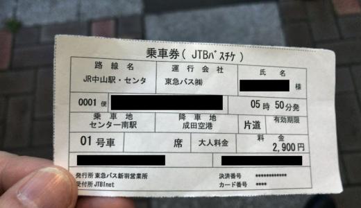 成田空港行きの高速バスはモバイル乗車票で、帰りの成田エクスプレスはチケットレスで乗りました