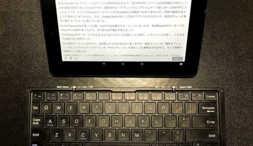 Kindle Fireタブレットが初期化で復活