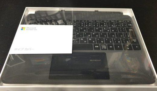 Surface Goのタイプカバーが来ましたが、ポコポコしますね