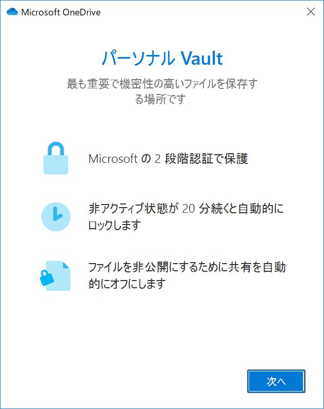 個人用Vault設定画面1