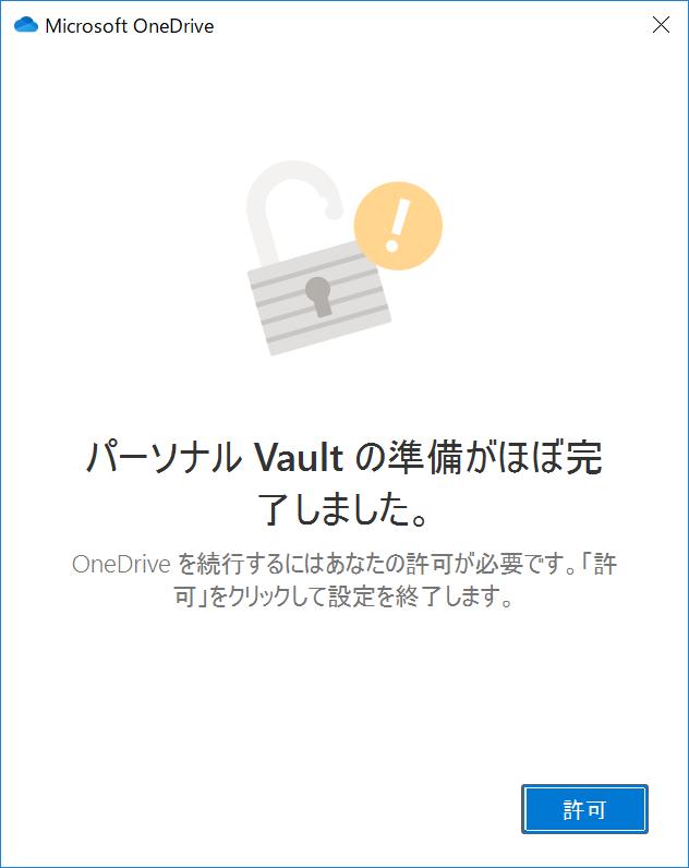 個人用Vault設定画面2