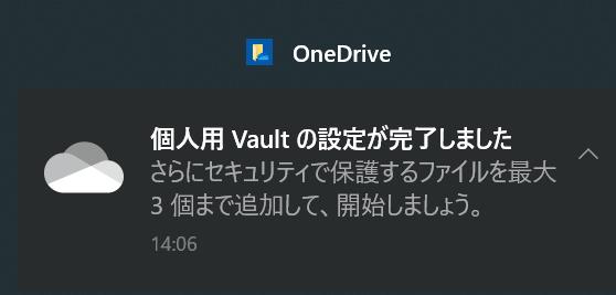 個人用Vault設定画面8