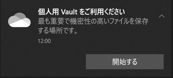 個人用Vault設定画面0