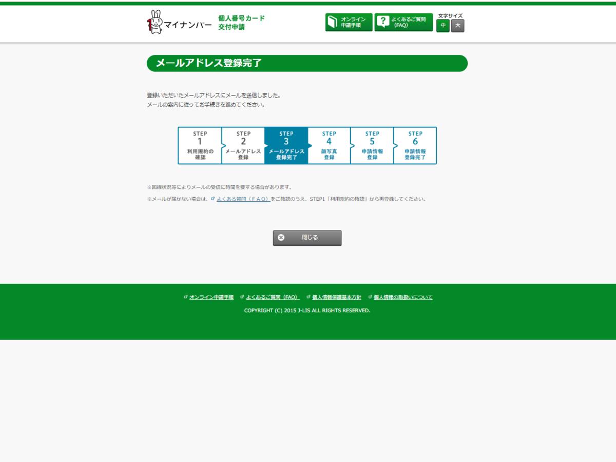 マイナンバー申請画面3