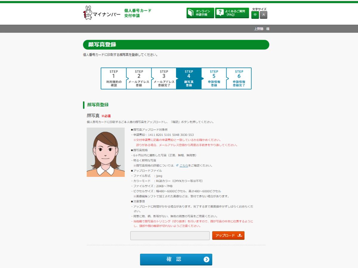 マイナンバー申請画面4