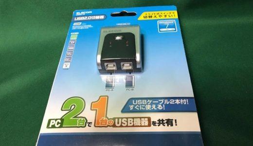 USB切替器を導入したら超絶便利になりました