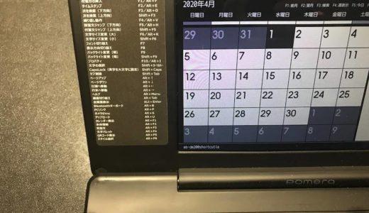 ポメラDM200の画面横スペースにショートカットキーのメモを貼ってみた