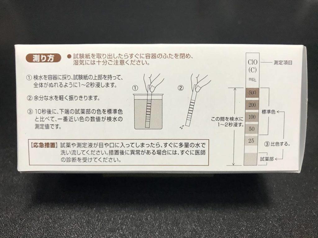 次亜塩素酸試験紙の写真2