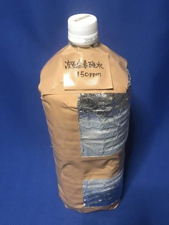 アルミホイルで遮光したペットボトルの写真