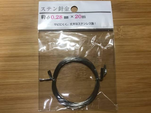 直径0.28mmのステンレス製の針金