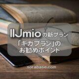 IIJmioの新プラン「ギガプラン」のお勧めポイント
