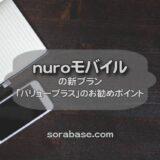 nuroモバイルの新プラン「バリュープラス」のお勧めポイント