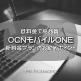 低料金で高品質!OCNモバイルONE新料金プランのお勧めポイント
