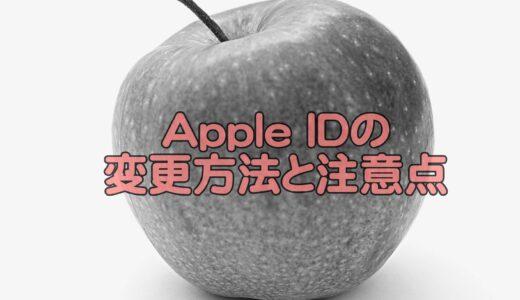 Apple IDの変更方法と注意点